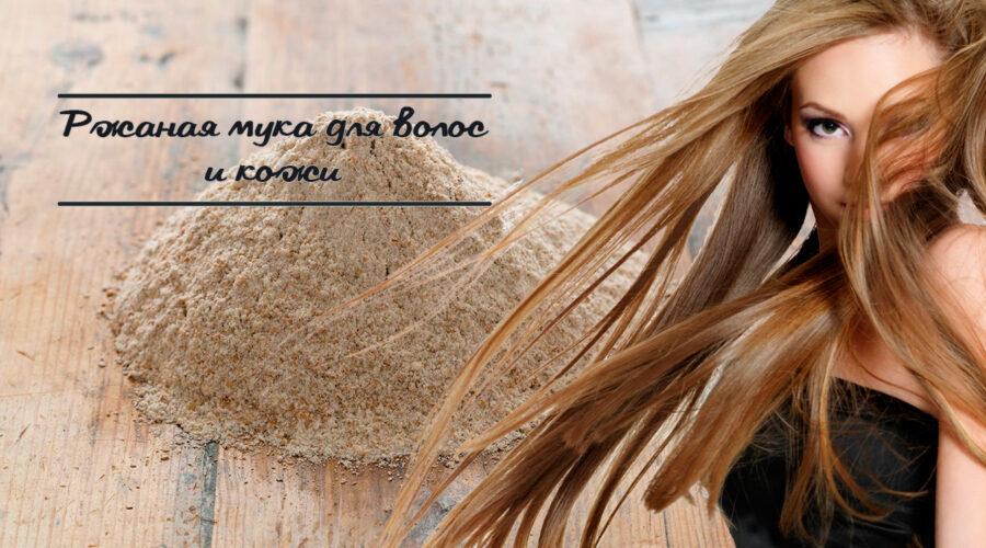 Ржаная мука для волос и кожи