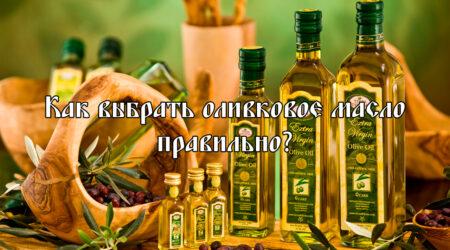 Выбор оливкового масла