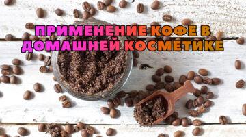 Применение кофе в косметике