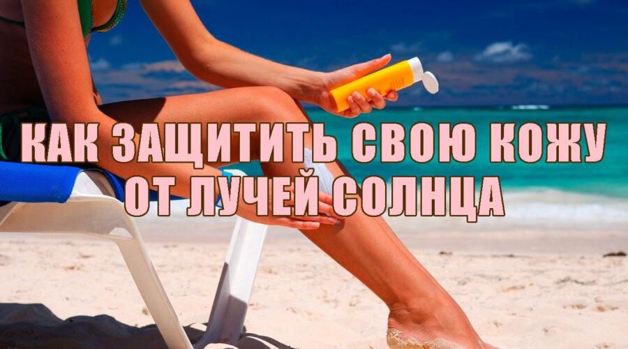Как защитить кожу от лучей солнца